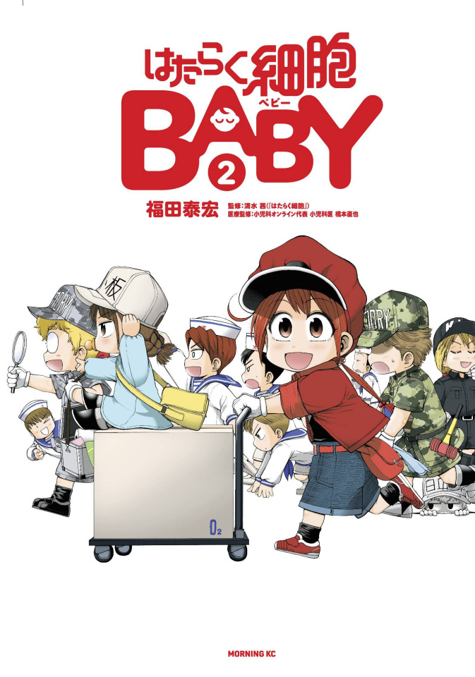 Cells at Work! Baby Vol. 2