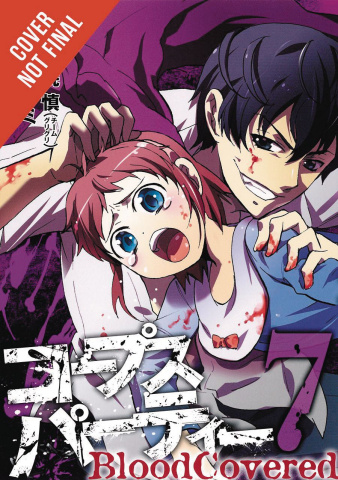 Corpse Party: Blood Covered Vol. 4