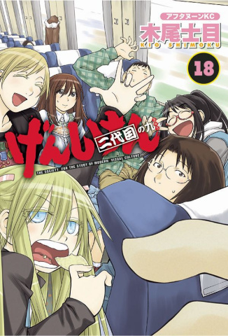 Genshiken: Second Season Vol. 9