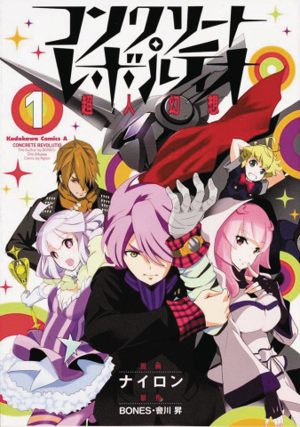 Concrete Revolutio: The Complete Saga