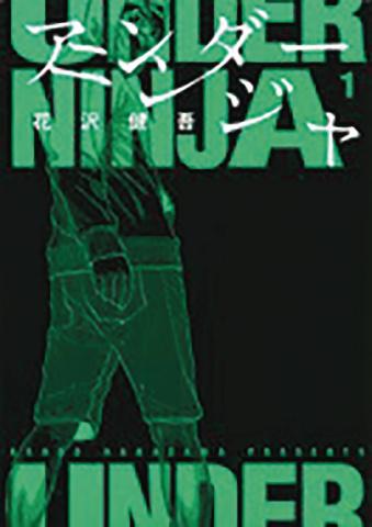 Under Ninja Vol. 1