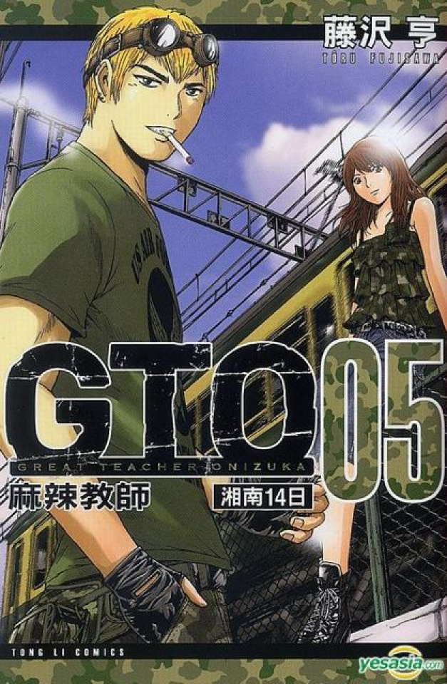 G.T.O.: 14 Days in Shonan Vol. 5