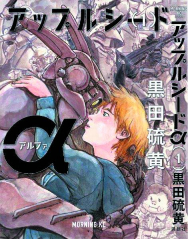 Appleseed: Alpha Vol. 1
