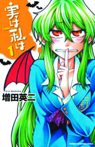 My Monster Secret Vol. 1