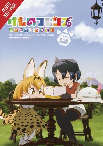 Kemono: Friends a la Carte Vol. 2