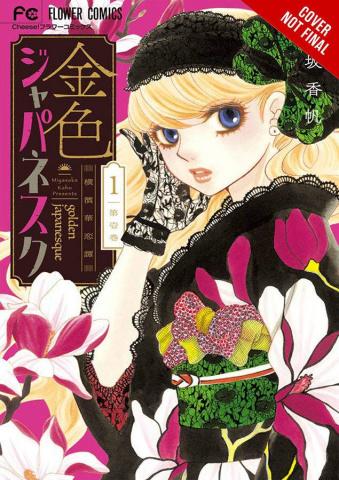 Golden Japanesque: Yokohama Karentan Vol. 1