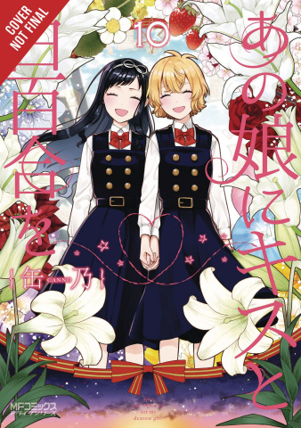 A Kiss and a White Lily For My Dearest Girl Vol. 10