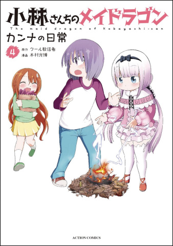 Miss Kobayashi's Dragon Maid Kanna: Daily Life Vol. 4
