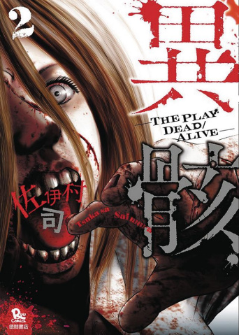 Hour of the Zombie Vol. 2