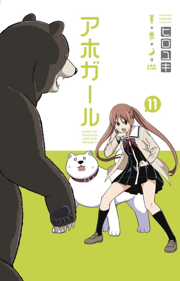 Aho-Girl (Clueless Girl) Vol. 11