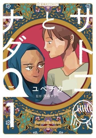 Satoko & Nada Vol. 1