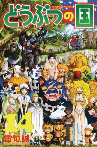 Animal Land Vol. 14