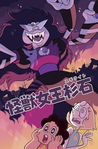 Steven Universe #7 (Subscription Fenton Cover)