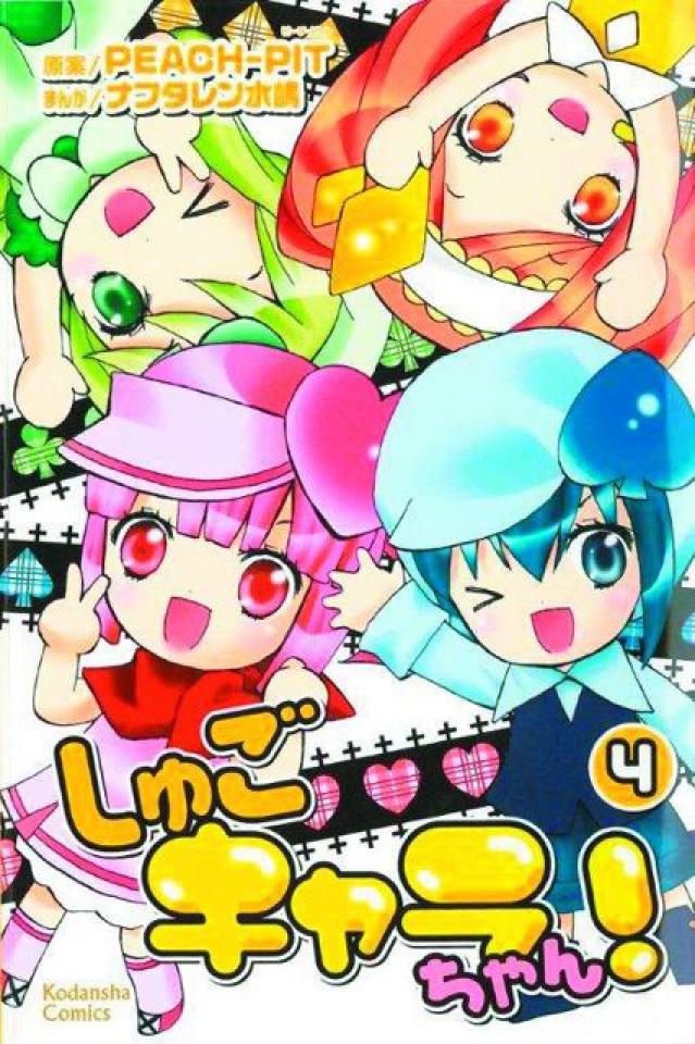 Shugo Chara! Chan Vol. 4