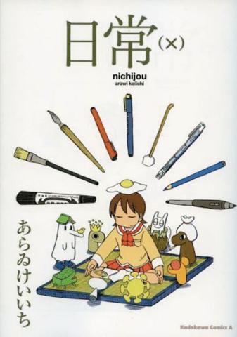 Nichijou Vol. 10