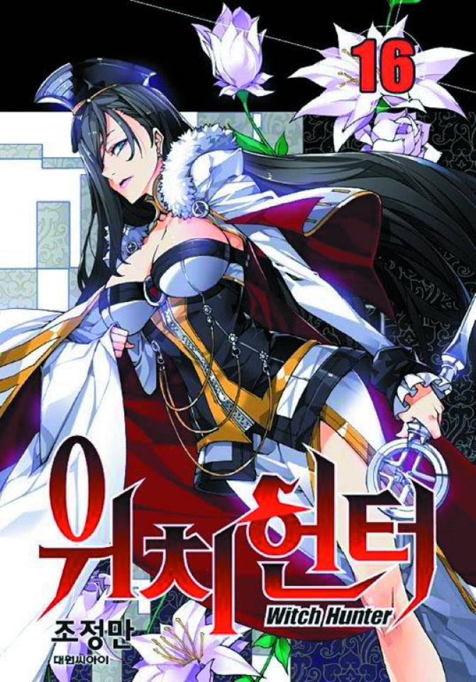Witch Buster Vol. 8: Books 15 & 16