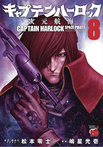 Captain Harlock: Space Pirate - Dimensional Voyage Vol. 8