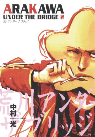 Arakawa: Under the Bridge Vol. 2