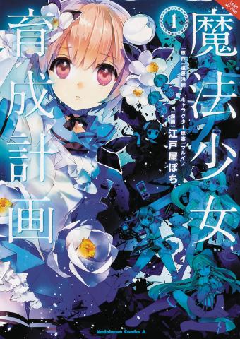 Magical Girl Raising Project Vol. 1