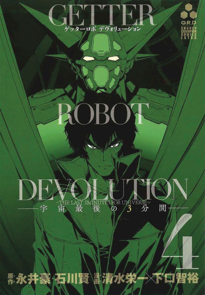 Getter Robo: Devolution Vol. 4