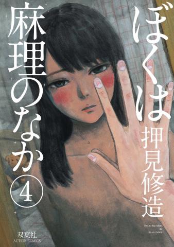 Inside Mari Vol. 4