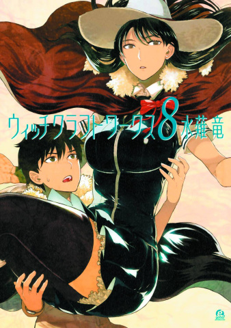 Witchcraft Works Vol. 8
