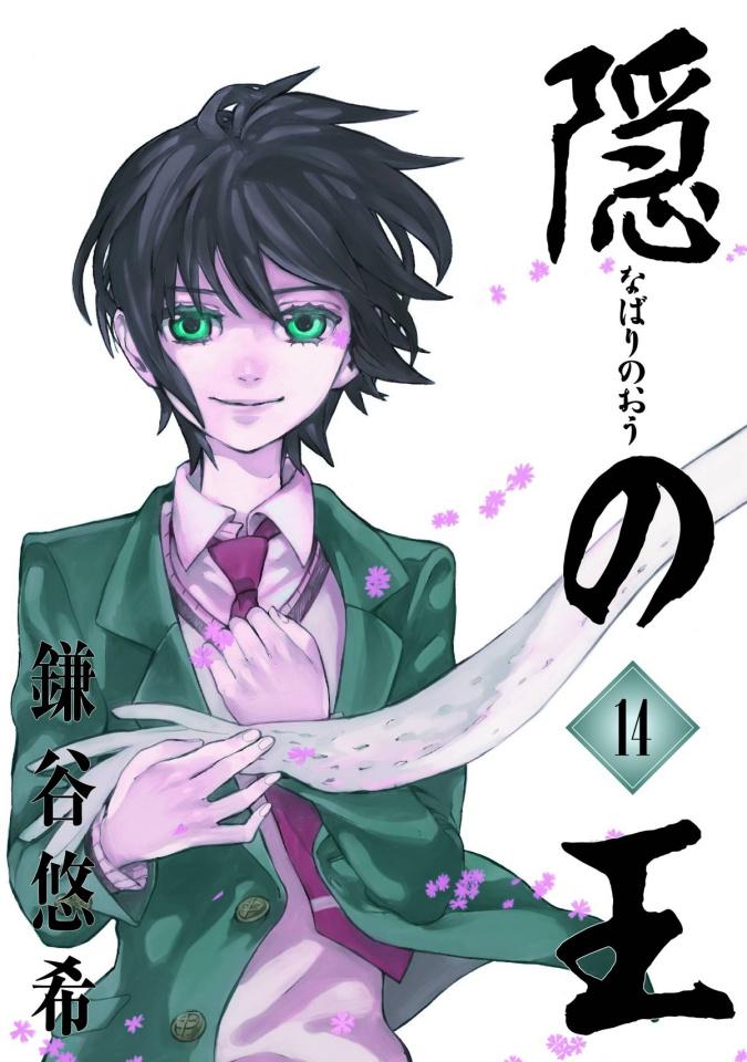 Nabari No Ou Vol. 14