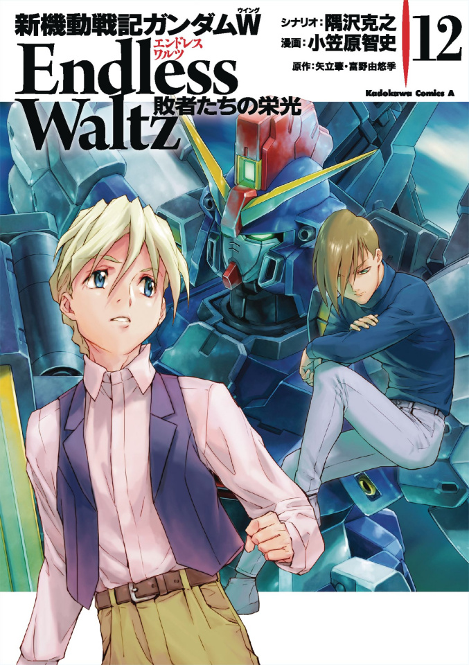 Mobile Suit Gundam Wing: Glory of the Losers Vol. 12