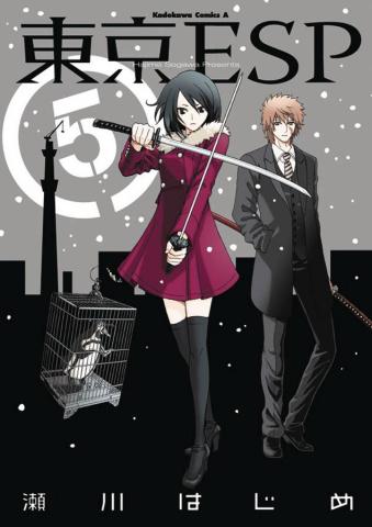 Tokyo ESP Vol. 5