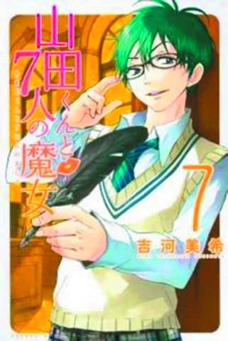 Yamada-Kun and the Seven Witches Vol. 7