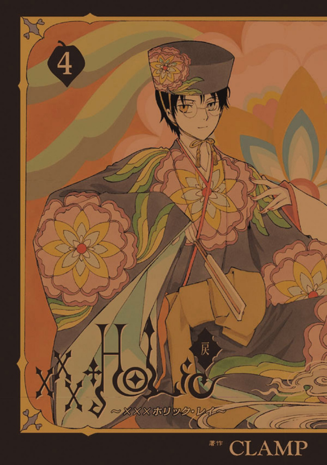 xxxHOLIC: Rei Vol. 4