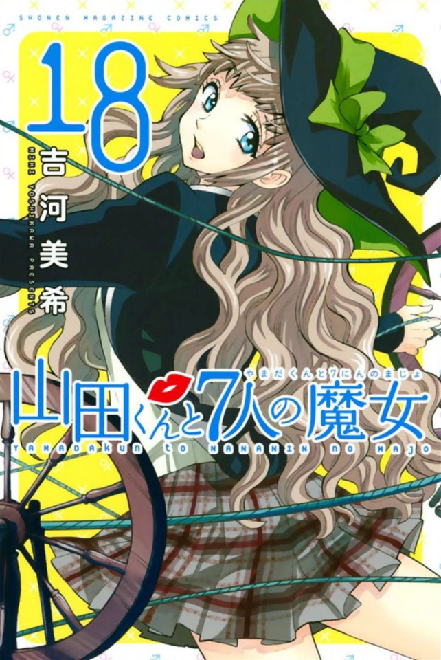 Yamada-Kun and the Seven Witches Vol. 18