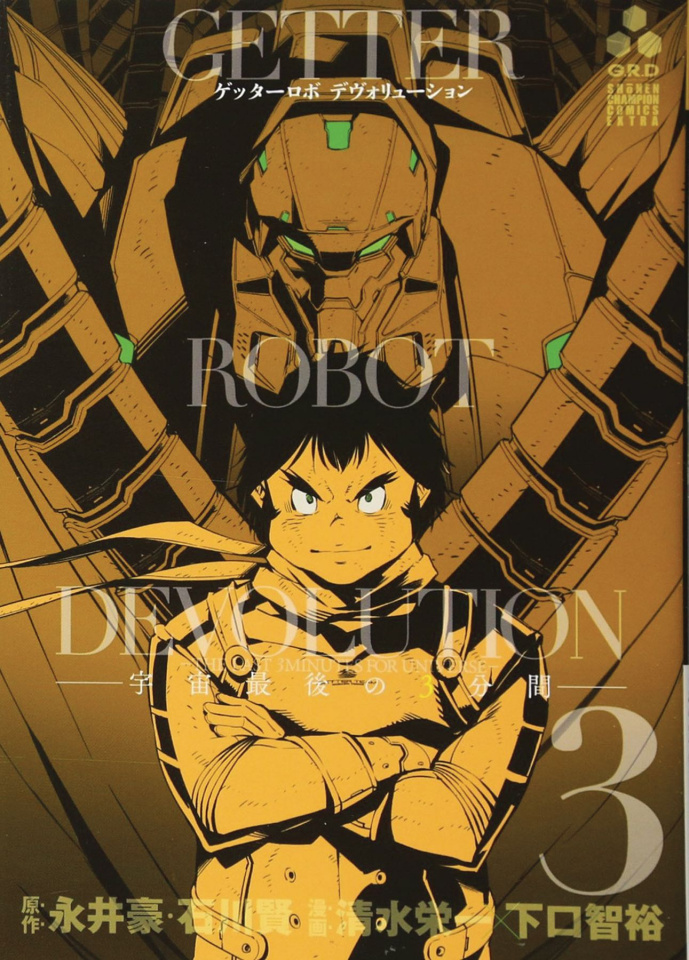 Getter Robo Devolution Vol. 3