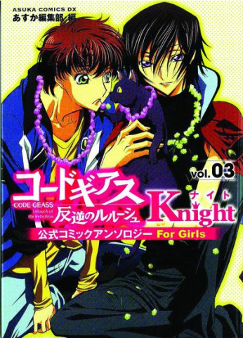 Code Geass: Knight Vol. 3