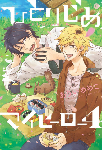 Hitorijime, My Hero Vol. 4