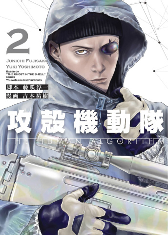 Ghost in the Shell: Human Algorithm Vol. 2