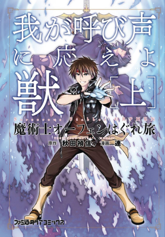 Sorcerous Stabber Orphen Vol. 1: Heed My Call