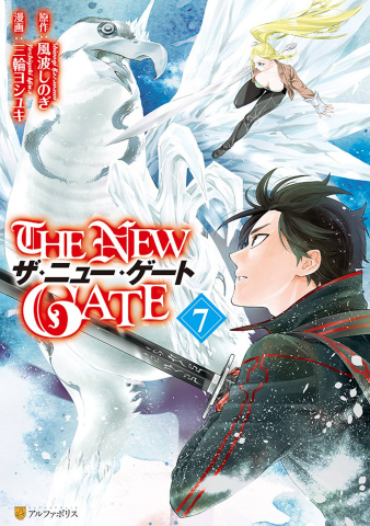 The New Gate Vol. 7