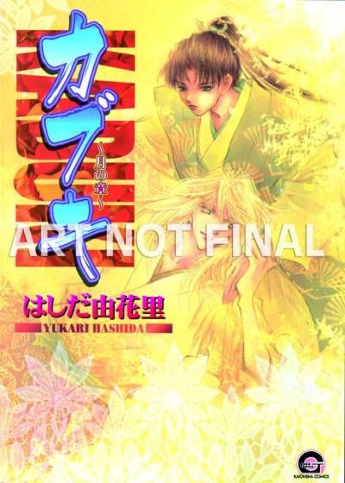 Kabuki Vol. 3