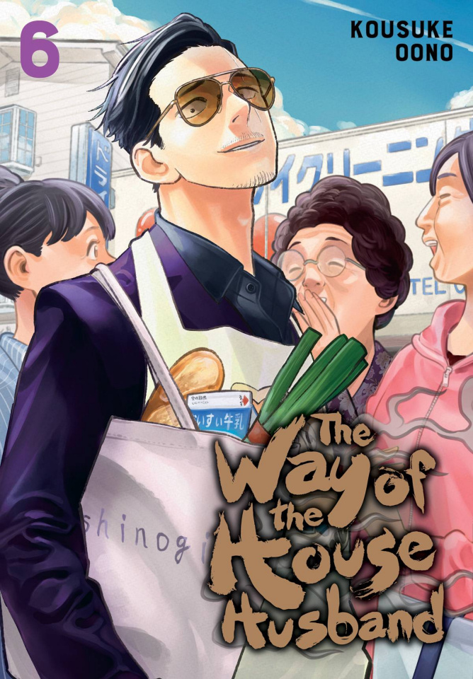 The Way of the House Husband Vol. 6