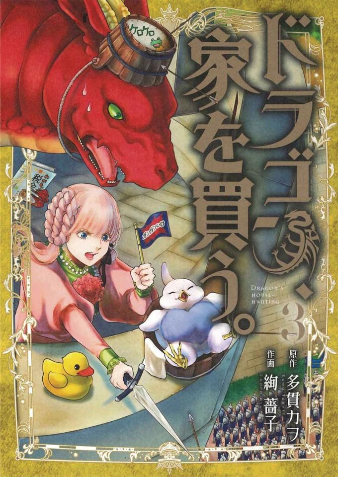 A Dragon Goes House Hunting Vol. 3