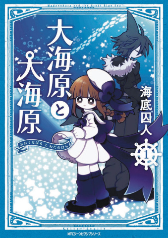 Wadanohara and the Great Blue Sea Vol. 1