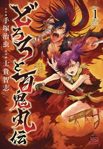 The Legend of Dororo & Hyakkimaru Vol. 1