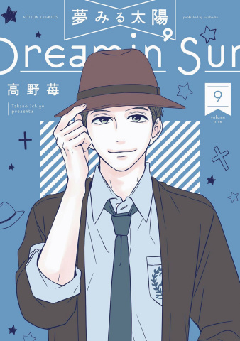 Dreamin' Sun Vol. 9