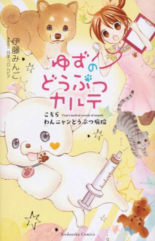 Yuzu the Pet Vol. 1