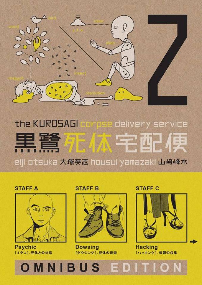 The Kurosagi Corpse Delivery Service Vol. 2 (Omnibus)