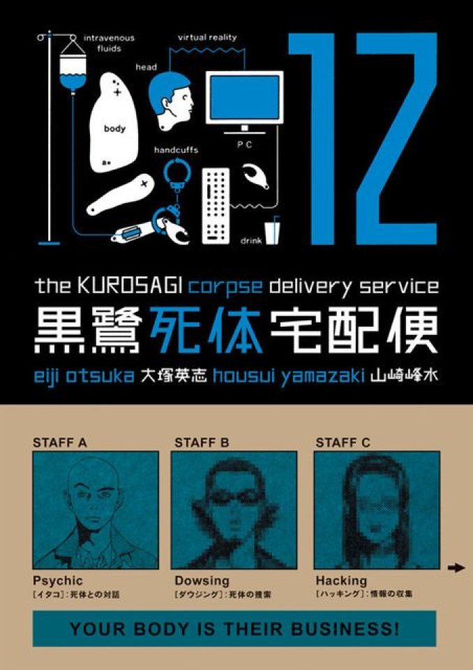 The Kurosagi Corpse Delivery Service Vol. 12