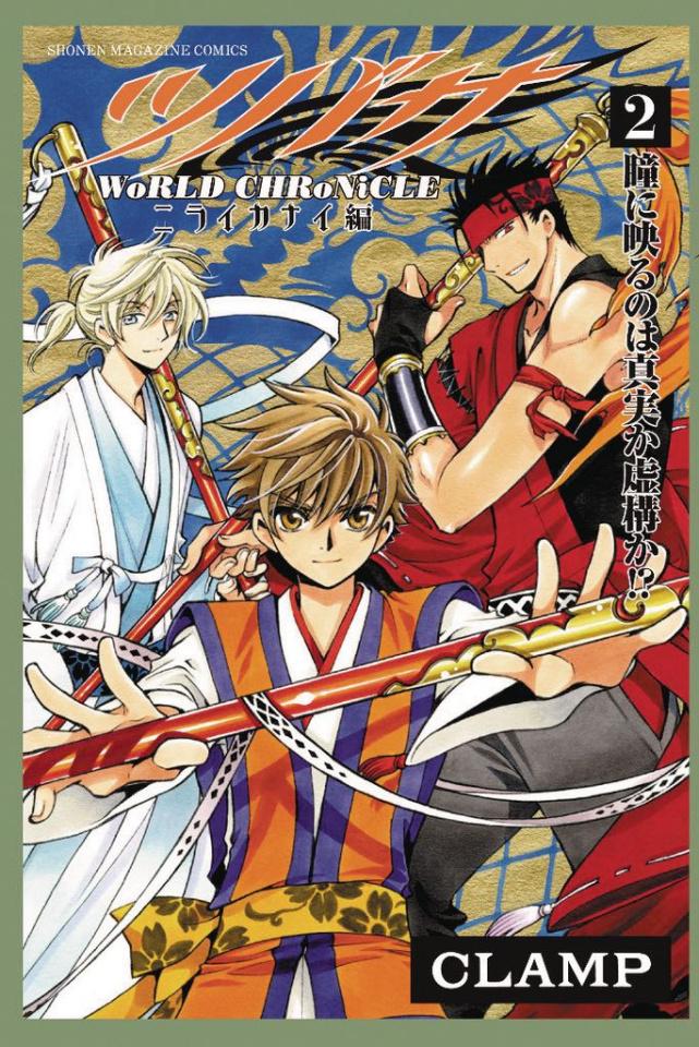 Tsubasa: World Chronicle Vol. 3
