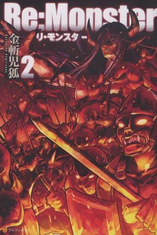 Re:Monster Vol. 2