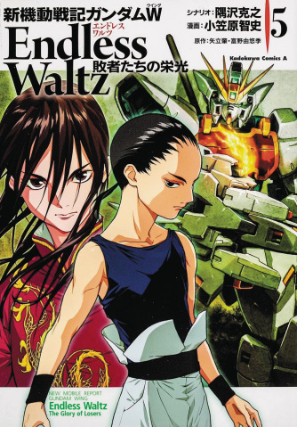 Mobile Suit Gundam Wing: Glory of the Losers Vol. 5